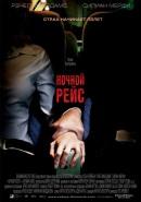 Смотреть фильм Ночной рейс онлайн на KinoPod.ru платно
