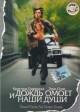 Смотреть фильм И дождь омоет наши души онлайн на Кинопод бесплатно