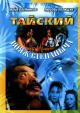 Смотреть фильм Тайский вояж Степаныча онлайн на Кинопод бесплатно