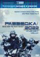 Смотреть фильм Разведка 2022: Инцидент меццо онлайн на Кинопод бесплатно