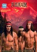 Смотреть Апачи онлайн на Кинопод бесплатно