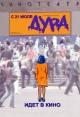 Смотреть фильм Дура онлайн на Кинопод бесплатно