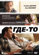 Смотреть фильм Где-то онлайн на Кинопод бесплатно