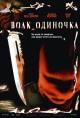 Смотреть фильм Волк_одиночка онлайн на Кинопод бесплатно