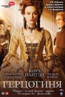 Смотреть фильм Герцогиня онлайн на KinoPod.ru платно