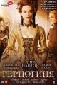 Смотреть фильм Герцогиня онлайн на Кинопод бесплатно