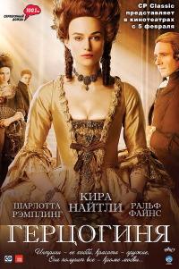 Смотреть Герцогиня онлайн на Кинопод бесплатно