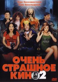 Смотреть Очень страшное кино 2 онлайн на Кинопод бесплатно
