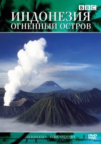 Смотреть Индонезия: Огненный остров онлайн на Кинопод бесплатно
