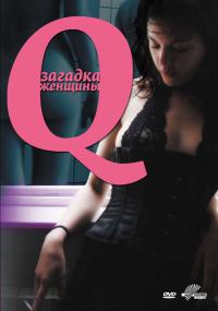 Смотреть Q: Загадка женщины онлайн на Кинопод бесплатно