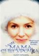 Смотреть фильм Моя мама Снегурочка онлайн на Кинопод бесплатно
