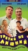Смотреть Третий не лишний онлайн на KinoPod.ru бесплатно