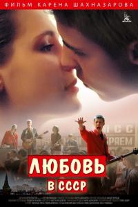 Смотреть Любовь в СССР онлайн на Кинопод бесплатно