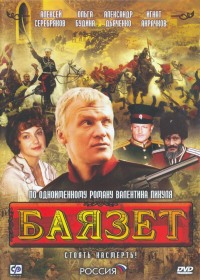 Смотреть Баязет онлайн на Кинопод бесплатно