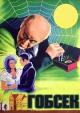 Смотреть фильм Гобсек онлайн на Кинопод бесплатно