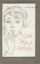 Смотреть фильм А если это любовь? онлайн на KinoPod.ru бесплатно