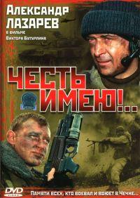 Смотреть Честь имею!.. онлайн на KinoPod.ru бесплатно