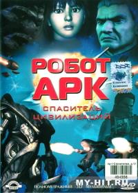 Смотреть Робот Арк онлайн на Кинопод бесплатно