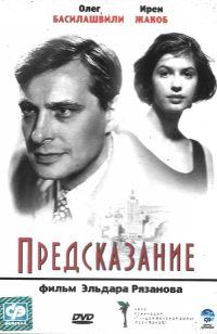 Смотреть Предсказание онлайн на KinoPod.ru бесплатно