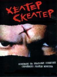 Смотреть Хелтер Скелтер онлайн на Кинопод бесплатно