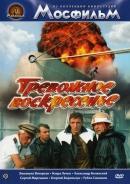 Смотреть фильм Тревожное воскресенье онлайн на KinoPod.ru бесплатно