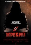 Смотреть фильм Жребий онлайн на KinoPod.ru бесплатно