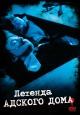 Смотреть фильм Легенда адского дома онлайн на Кинопод бесплатно