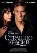 Смотреть фильм Страшно красив онлайн на KinoPod.ru бесплатно