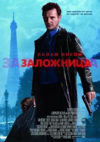 Смотреть Заложница онлайн на KinoPod.ru бесплатно