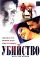 Смотреть фильм Убийство онлайн на Кинопод бесплатно