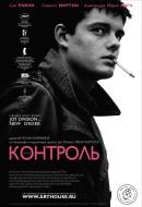 Смотреть фильм Контроль онлайн на KinoPod.ru платно