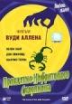 Смотреть фильм Проклятие нефритового скорпиона онлайн на KinoPod.ru бесплатно