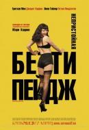 Смотреть фильм Непристойная Бэтти Пейдж онлайн на KinoPod.ru платно