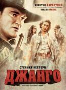 Смотреть фильм Сукияки Вестерн Джанго онлайн на KinoPod.ru бесплатно