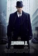 Смотреть фильм Джонни Д. онлайн на KinoPod.ru платно