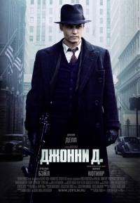 Смотреть Джонни Д. онлайн на Кинопод бесплатно