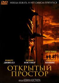 Смотреть Открытый простор онлайн на Кинопод бесплатно