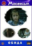 Смотреть фильм Обида онлайн на KinoPod.ru бесплатно