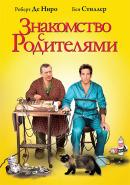Смотреть фильм Знакомство с родителями онлайн на KinoPod.ru платно