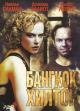 Смотреть фильм Бангкок Хилтон онлайн на Кинопод бесплатно