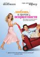 Смотреть фильм Любовь и прочие неприятности онлайн на Кинопод бесплатно