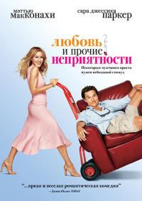 Смотреть Любовь и прочие неприятности онлайн на Кинопод бесплатно