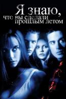 Смотреть фильм Я знаю, что вы сделали прошлым летом онлайн на KinoPod.ru платно
