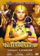 Смотреть фильм Клеопатра онлайн на Кинопод бесплатно