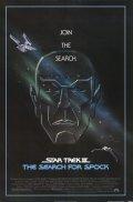 Смотреть фильм Звездный путь 3: В поисках Спока онлайн на Кинопод бесплатно