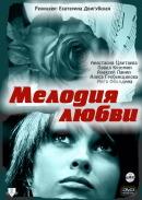 Смотреть фильм Мелодия любви онлайн на KinoPod.ru бесплатно