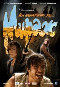 Смотреть Мираж онлайн на Кинопод бесплатно