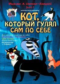 Смотреть Кот, который гулял сам по себе онлайн на KinoPod.ru бесплатно