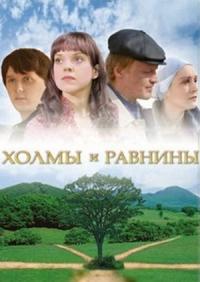 Смотреть Холмы и равнины онлайн на Кинопод бесплатно