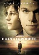 Смотреть фильм Потустороннее онлайн на KinoPod.ru платно